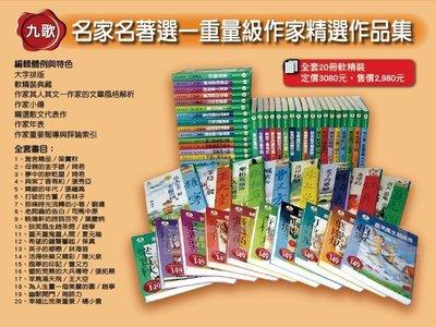 *小貝比的家*名家名著選—重量級作家精選作品集/全套軟精裝20冊