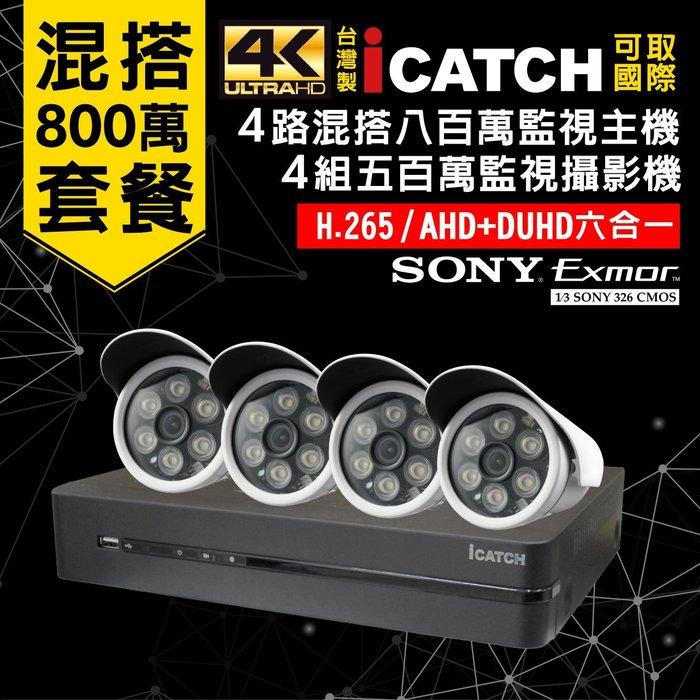 全方位科技-免運監視器套餐 可取4路4K800萬混搭錄影監控DVR主機AHD500萬畫SONY紅外線攝影機*4 台灣製造