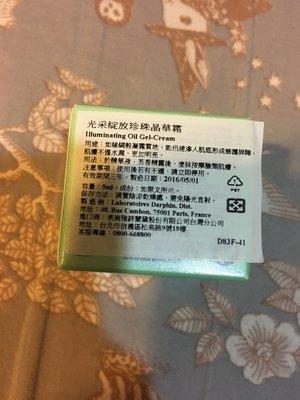 DARPHIN朵法 光采綻放珍珠晶華霜5ml