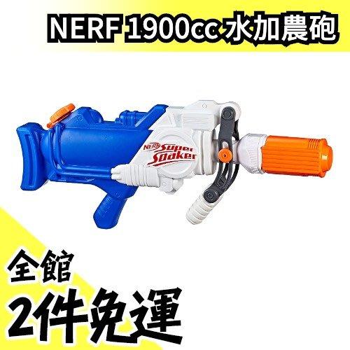 日本原裝 NERF 超威水槍 1900cc 加農砲  E2907 最強 超強力 遠距離 水鐵砲 噴水槍【水貨碼頭】