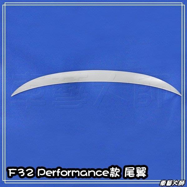 車藝大師☆寶馬 BMW 4系列 4-Series F32 Performance 雙門 2D 尾翼 押尾 ABS 素材