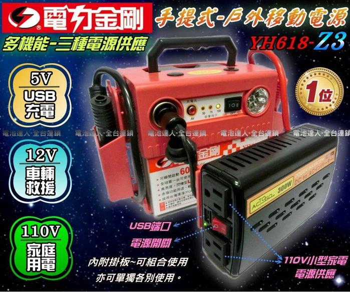 【電池達人】攜帶式 超級電霸 YH618-Z3 行動電源 戶外用電 110V電源 USB充電 汽車救援 停電 露營 美髮