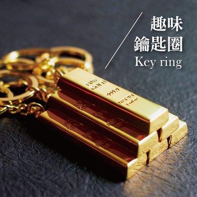 ♥小趣味創意館♥趣味鑰匙圈-金條造型/...