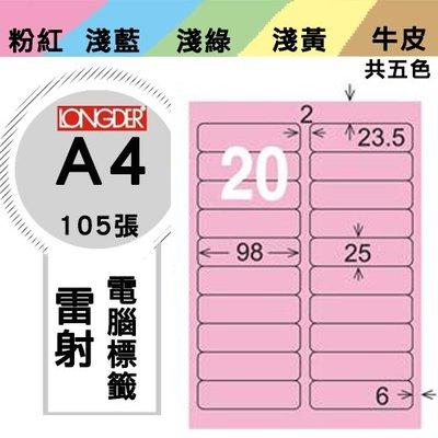 辦公好夥伴【longder龍德】電腦標籤紙 20格 LD-812-R-A 粉紅色 105張 影印 雷射 貼紙 兩盒免運
