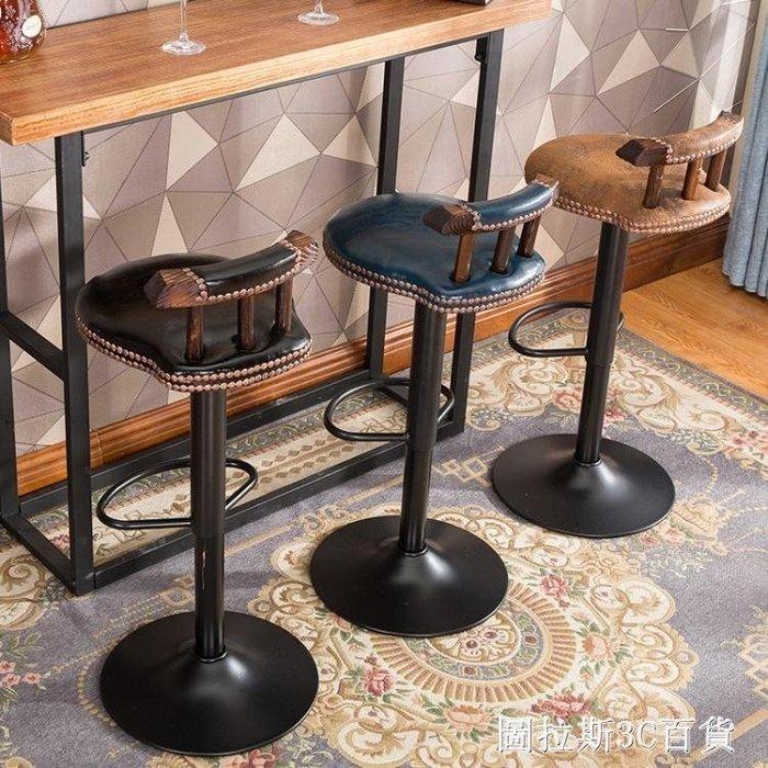 美式鐵藝酒吧椅復古吧台椅子升降家用高腳凳吧台高凳歐式旋轉吧凳 igo【】