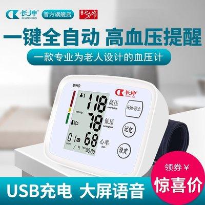 長坤電子血壓測量儀家用全自動高精準測血壓的儀器上臂式血壓測量