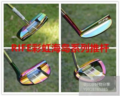 亚比@好物分享 清貨特價 RIFE高爾夫推桿ISLAND SERIES彩虹高爾夫球桿 原裝正品