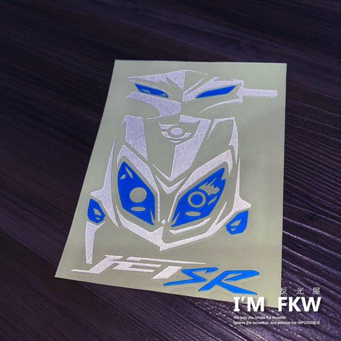 反光屋FKW JET SR JETSR 機車車型反光貼紙 SYM車系 車種專屬 防水車貼 另有多種其他車系款式 仿冒必究