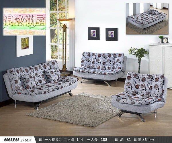 【浪漫滿屋家具】6019型 全拆洗沙發床【1+2+3】特價17000$新上市好評熱賣銷售 【免運】!