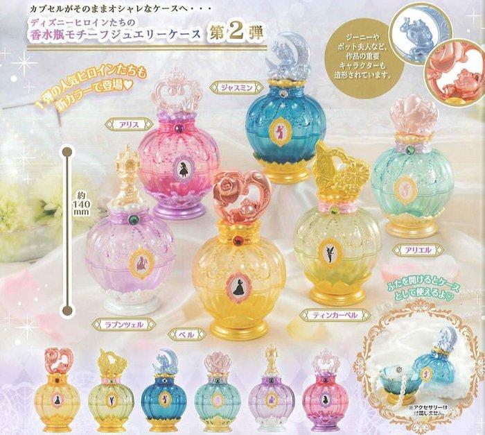 ✤ 修a玩具精品 ✤ 日本 萬代 迪士尼公主香水瓶造型珠寶盒P2 全6款 美人魚 精靈