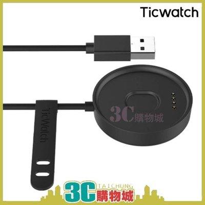 3C購物城*TicWatch S2 / E2 專用磁吸充電器 手錶 配件