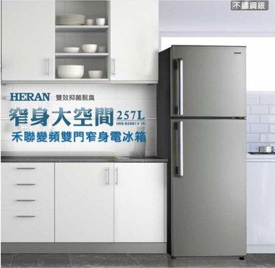 【禾聯HERAN】257公升窄身雙門變頻電冰箱HRE-B 2681 V (S不鏽鋼銀)