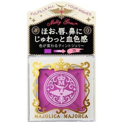 Shiseido 資生堂 戀愛魔鏡   凝光寶石  73  紫水晶 1.5g