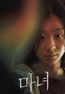 20-211-30-魔女首部曲:誕生(韓國雙碟裝DVD)趙敏秀/金多美/朴熙順/崔宇植