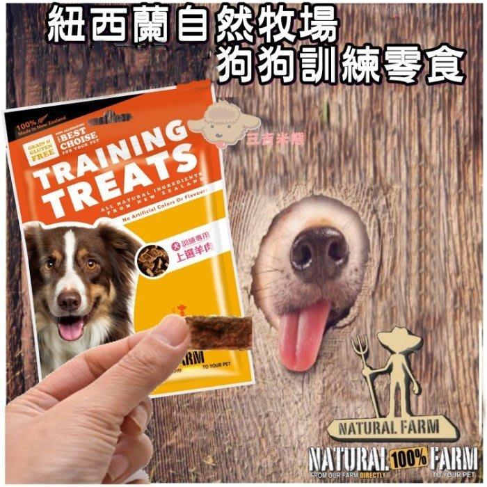【三吉米熊】紐西蘭Natural Farm自然牧場狗狗訓練零食/小鮮肉嚼片軟零食/上選羊肉/上選鹿肉/上選牛肉/鱈魚鹿肉
