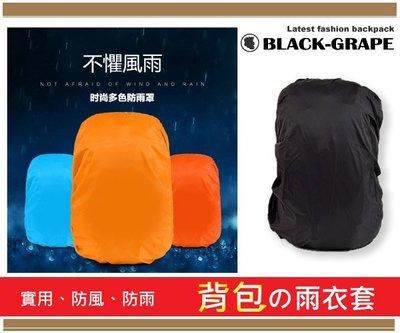 時尚色彩背包雨衣套 / 防水後背包【B1101】黑葡萄包包