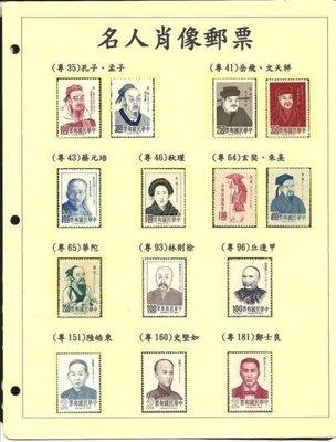 【萬龍】名人肖像郵票活頁卡(非貼上)