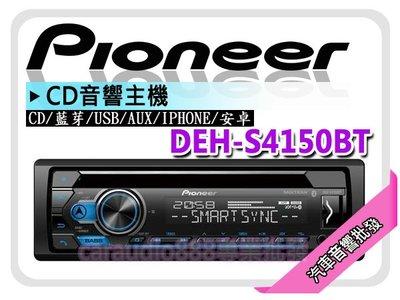 【提供七天鑑賞】PIONEER 先鋒【DEH-S4150BT】CD/MP3/USB/IPHONE/安卓/藍芽 音響 主機