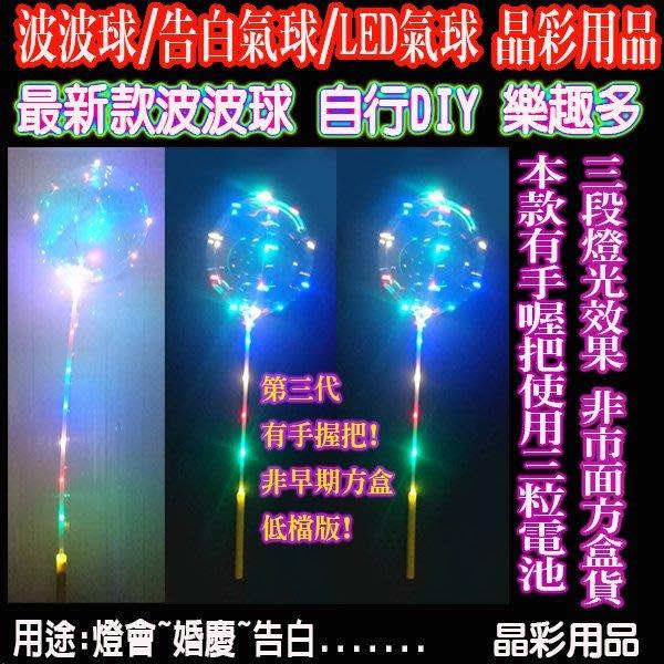 第三代波波球 告白氣球 現貨歡迎自取 發光氣球 LED氣球 LED波波球 婚宴氣球 婚禮氣球 桿子波波球 晶彩用品