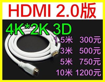 【傻瓜批發】 HDMI2.0版 4K*2K 3D 10米 高畫質傳輸線 鍍金接頭 電腦 電視 隨插即用 板橋可自取