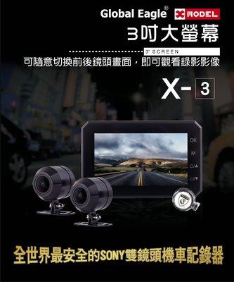 小青蛙數位 響尾蛇 X3 X-MODEL 送32G WIFI雙鏡頭 機車行車記錄器 前後雙錄 行車記錄器 X-3