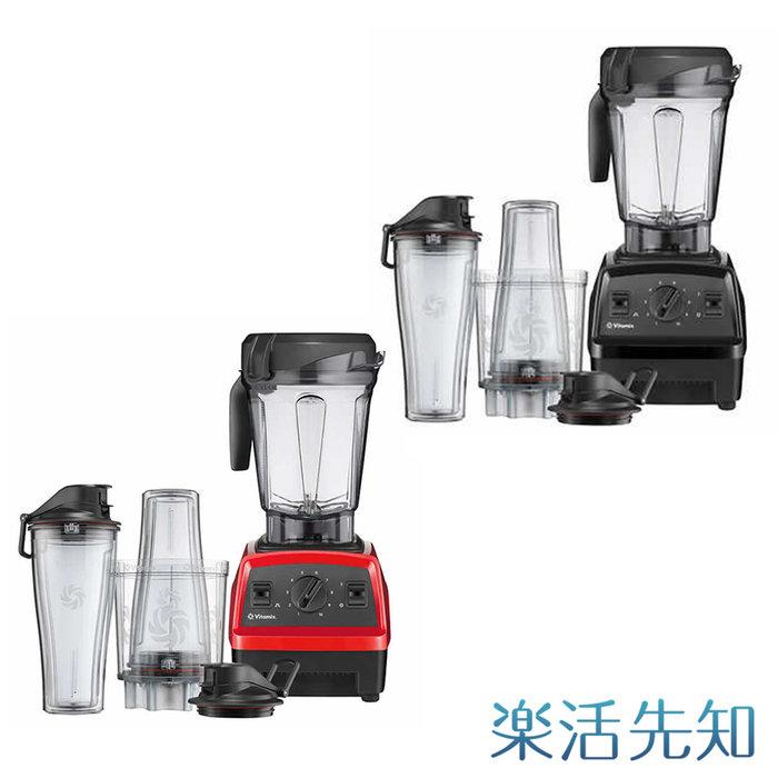 【樂活先知】『代購』美國 Vitamix E320   探索者系列專業級調理機 破壁機  另附隨行杯及隨行杯攪拌器