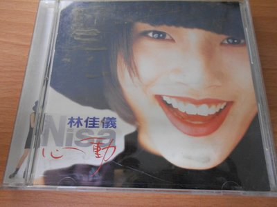2號倉庫*CD**林佳儀-心動 *編號A1