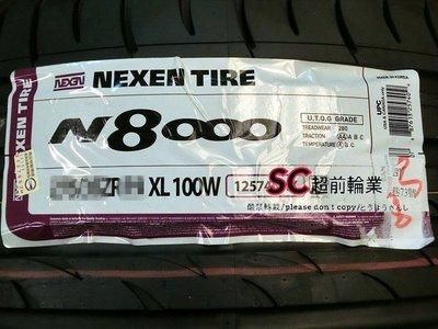 【超前輪業】NEXEN 尼克森 N8000 215/50-17 完工價 3300 AS1 SAAB VOLVO 2233