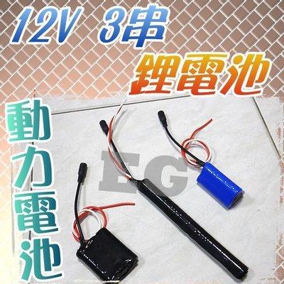 現貨 光展 12V 3串 鋰電池 動力電池 取代12V電瓶 3S 適用 電動工具 手工訂製18650 行動電源 電池組