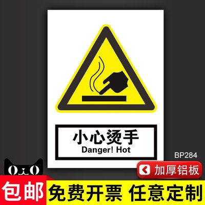 聚吉小屋 #小心燙手安全警示牌工廠車間...