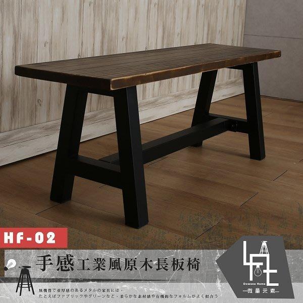 【微量元素-工業風】 微量元素 手感工業風原木長板椅 HF02