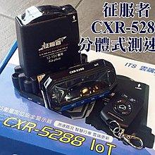 大新竹【阿勇的店】征服者 GPS CXR-5288 雲端服務 雷達測速器 GPS測速器 一鍵更新 公司貨 安裝優惠價