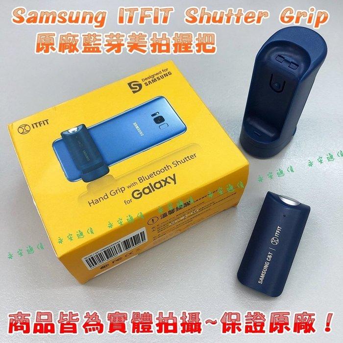 【永安】原廠公司貨 Samsung ITFIT 美拍握把 藍牙美拍 拍照神器 藍牙拍照 自拍神器 藍芽連接 需裝電池