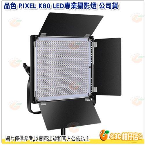 @3C 柑仔店@ 品色 PIXEL K80 LED專業攝影燈 公司貨 600顆 5600K 白光 補光燈 持續燈 棚拍