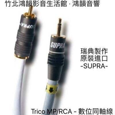 面可議價 來電店內更便宜 竹北鴻韻音響影音生活館 SUPRA Trico MP/RCA - 數位同軸線 瑞典原裝進口