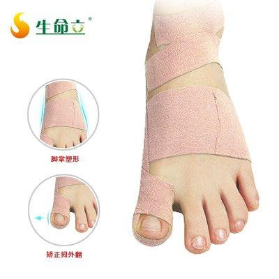洛克小店M-45腳拇趾外翻矯正繃帶 大腳骨拇囊重疊腳指矯形器日用