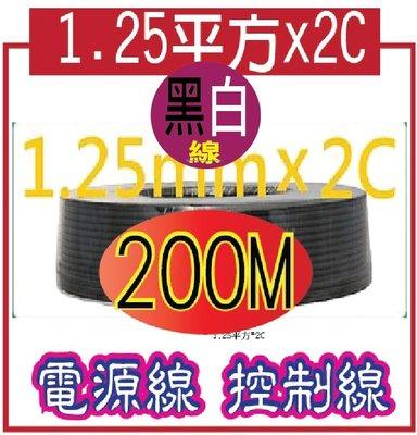 電纜1.25平方*2C黑皮電源線200M只有黑白芯線