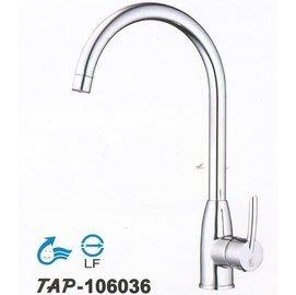 《日成》TAP 無鉛廚房龍頭.立式圓錐形.檯面式 TAP-106036