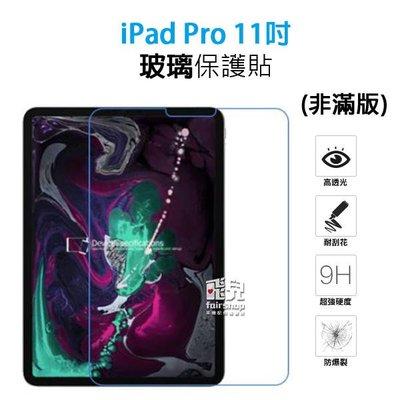 【飛兒】保護螢幕!APPLE iPad Pro 11吋 正面 玻璃貼 亮面 2.5D 9h 鋼化玻璃貼 保護貼 222