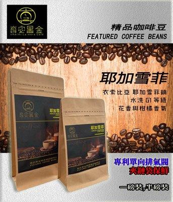 咖啡豆 耳掛 掛耳 濾掛 手沖 研磨咖啡 耶加雪菲 水洗G1 (一磅裝) 真宓黑金精品咖啡 接單烘焙 新鮮送達