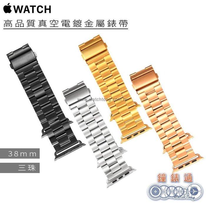 【鐘錶通】Apple Watch 高品質真空電鍍金屬錶帶 送拆帶器 / 三珠 / 38mm ├板帶 / 蘋果 /
