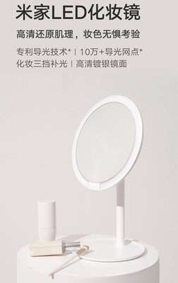 米家LED化妝鏡