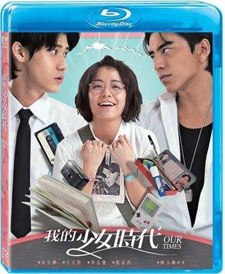 【藍光電影】我的少女時代 (2015) Our Times 82-053
