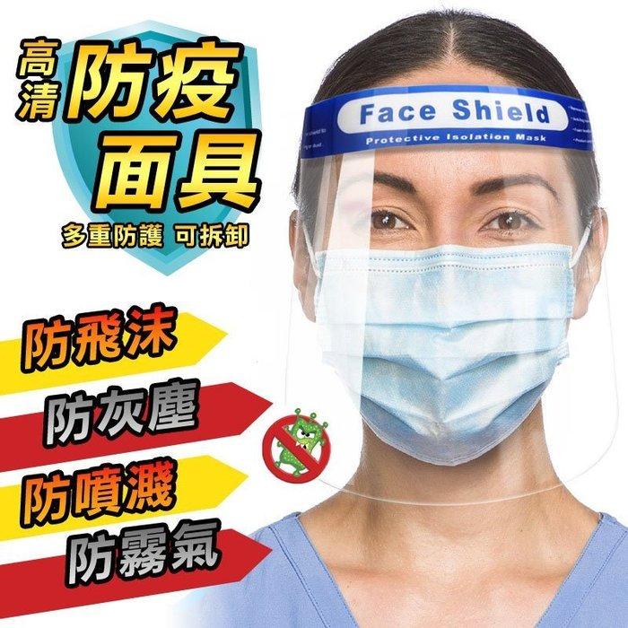 高清防疫面罩 防飛沫 防灰塵 防噴濺 防霧氣 多重防護