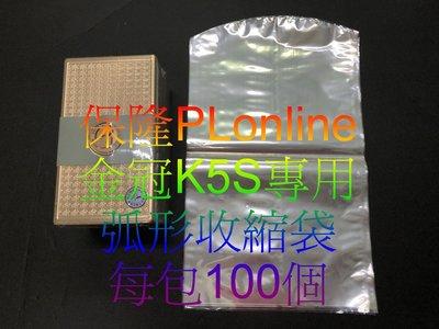 【彰化保隆】6包賣場 金冠 K5S/K66 專用弧形收縮袋/PVC硬膜/娃娃機/藍芽音箱/熱縮膜