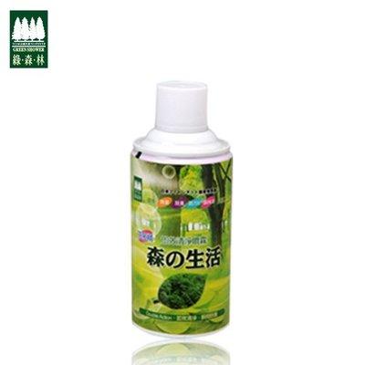 【綠森林】空氣清新~--芬多精即效清淨噴霧罐300ml---森林浴、空氣清淨、好空氣、pm2.5、塵螨