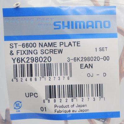 SHIMANO ST-6600 把手上蓋 EV ST 變速 配件 耗材☆跑的快☆