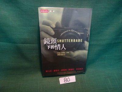 【愛悅二手書坊 08-02】鏡頭下的情人 黛博拉.柯根 著 時報文化
