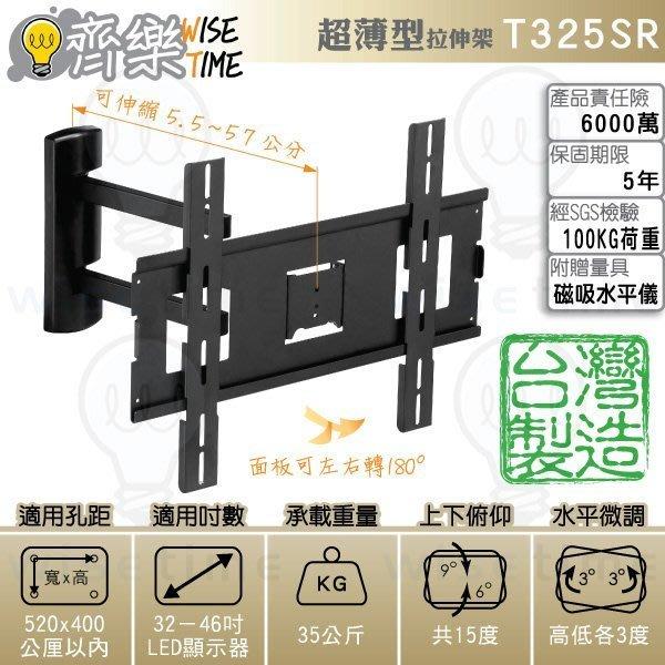 齊樂32-46吋LED超薄壁掛架/電視架(台製)T325SR-可前後左右俯仰水平調整/適用孔距52x40cm以內/保5年