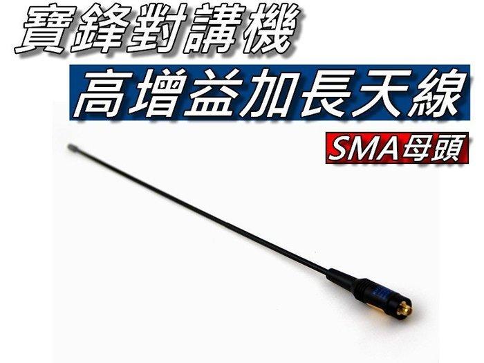寶鋒對講機天線/高增益加長天線RH-771 寶鋒UV-5R/BF-888S通用 訊號增強 SMA母頭 桃園《蝦米小鋪》